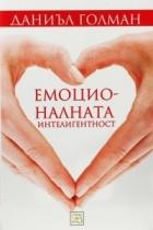 Емоционалната интелигентност