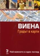 Виена. Градът в карти