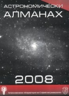 Астрономически алманах 2008