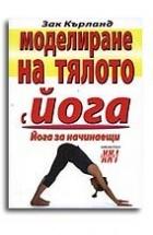 Моделиране на тялото с йога. Йога за начинаещи