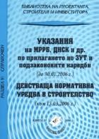 Указания на МРРБ,ДНСК и др. по прилагането на ЗУТ/до 30.01.2006 г.; Действаща нормативна уредба в строителство /към 13.03.2006 г./