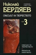Смисълът на творчеството. Т.3/Н.Бердяев