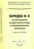 Наредба № 6 за изграждане на достъпна среда в урбанизираните територии/ В сила от 17.01.2004 г.