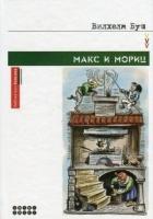 Макс и Мориц