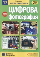 Цифрова фотография. Цветен самоучител