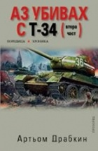 Аз убивах с Т-34 (втора част)