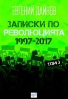 Записки по революцията (1997-2017) Т. 3