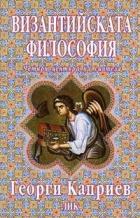 Византийската философия