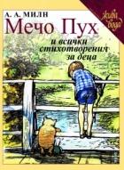 Мечо Пух и всички стихотворения за деца /луксозно издание/