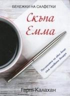 Скъпа Емма (Посланията на един баща към неговата дъщеря)