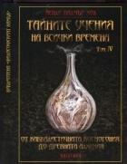 Тайните учения на всички времена Т.4: От каббалистичната космогония до древната алхимия