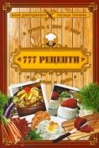 777 рецепти от близо и далеч