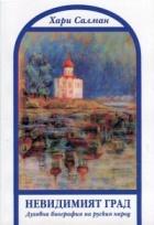 Невидимият град. Духовна биография на руския народ