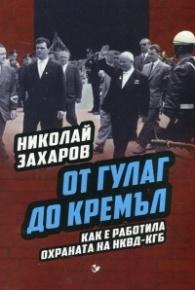 От Гулаг до Кремъл