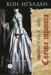 Света Троица кн. 2 от Войните на розите