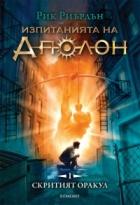 Изпитанията на Аполон Кн.1: Скритият оракул