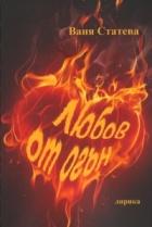 Любов от огън