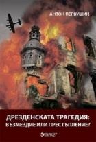 Дрезденската трагедия: възмездие или престъпление?