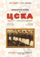 Официалните мачове на ЦСКА