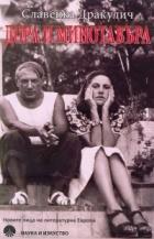 Дора и Минотавъра. Моят живот с Пикасо