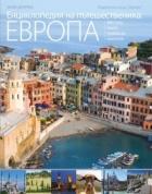 Енциклопедия на пътешественика: Европа