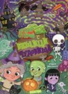 Играй и открий: С вещици и чудовища + стикери