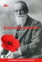 Ален мак самотен (Биография на Димитър Благоев)