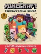 Minecraft: Оцеляване (Книга с лепенки)