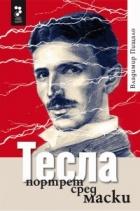 Тесла, портрет сред маски