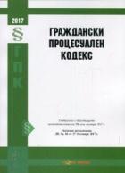 Граждански процесуален кодекс/ Посл. актуализация ДВ. бр.86 от 27 Октомври 2017