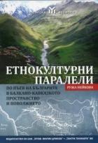 Етнокултурни паралели