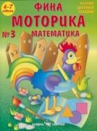 Фина моторика №3: Математика