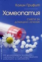 Хомеопатия: Съвети за домашно лечение