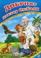 Добрият доктор Ох-Боли. Приказки и стихове за деца