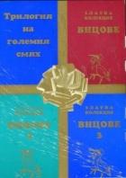 Трилогия на големия смях: Златна колекция вицове