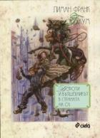 Дороти и вълшебникът в страната на Оз