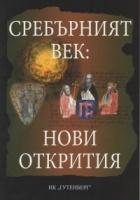 Сребърният век: Нови открития