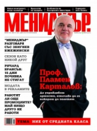Мениджър; Бр.8/2012