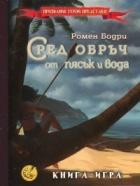 Сред обръч от пясък и вода. Книга-игра