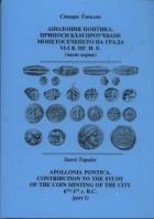 Аполония Понтика Ч.1: Приноси към проучване монетосеченето на града VI - I в.пр.н.е.