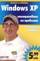 Windows XP - отстраняване на проблеми