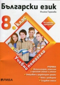 Български език за 8 клас. Учебно помагало по Новата програма