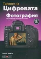 Тайните на цифровата фотография Ч.4: Професионални фотографски техники - стъпка по стъпка