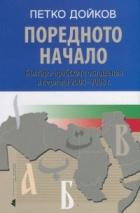 Поредното начало. Българо-арабските отношения в периода 2004-2008 г.