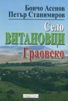 Село Витановци, Граовско