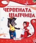 Червената шапчица (Най-хубавите приказки на света)