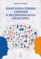 Комуникативни умения в медицинската практика