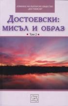 Достоевски: Мисъл и образ Т.2