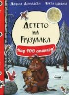 Детето на Грузулака. Книжка с над 400 стикера