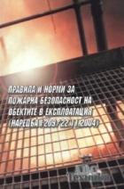 Правила и норми за пожарна безопасност на обектите в експлоатация/ Наредба I-209 - 22.11.2004 г.